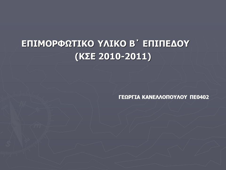 ΕΠΙΜΟΡΦΩΤΙΚΟ ΥΛΙΚΟ Β΄ ΕΠΙΠΕΔΟΥ (ΚΣΕ 2010-2011) (ΚΣΕ 2010-2011) ΓΕΩΡΓΙΑ ΚΑΝΕΛΛΟΠΟΥΛΟΥ ΠΕ0402