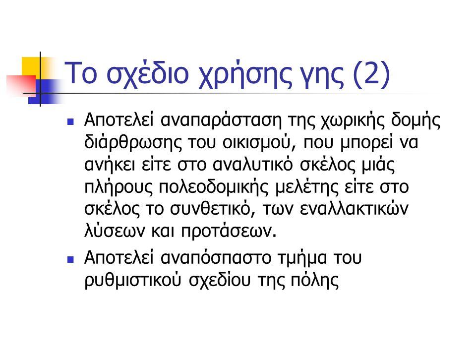 Τα σχέδια χρήσης γης στην Ελλάδα  Το Π.Δ 81/80 διακρίνει 6 μεγάλες κατηγορίες γενικών χρήσεων και υποδιαιρέσεις τους που ονομάζονται ειδικές χρήσεις γης  Παράλληλα καθορίζει 1.