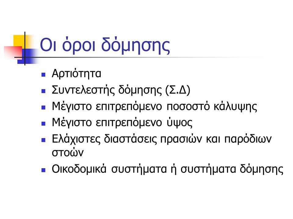 Τα εφαρμοσθέντα στην Ελλάδα συστήματα δόμησης  Συνεχές οικοδομικό σύστημα  Ασυνεχές οικοδομικό σύστημα (από 1973 μόνο σε οργανωμένη δόμηση κρατικών στεγαστικών προγραμμάτων)  Πανταχόθεν ελεύθερο οικοδομικό σύστημα  μικτό σύστημα / σύστημα πτερύγων