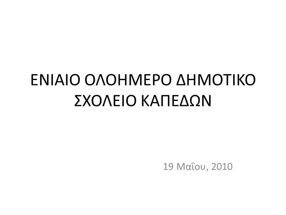ΕΝΙΑΙΟ ΟΛΟΗΜΕΡΟ ΔΗΜΟΤΙΚΟ ΣΧΟΛΕΙΟ ΚΑΠΕΔΩΝ 19 Μαΐου, 2010