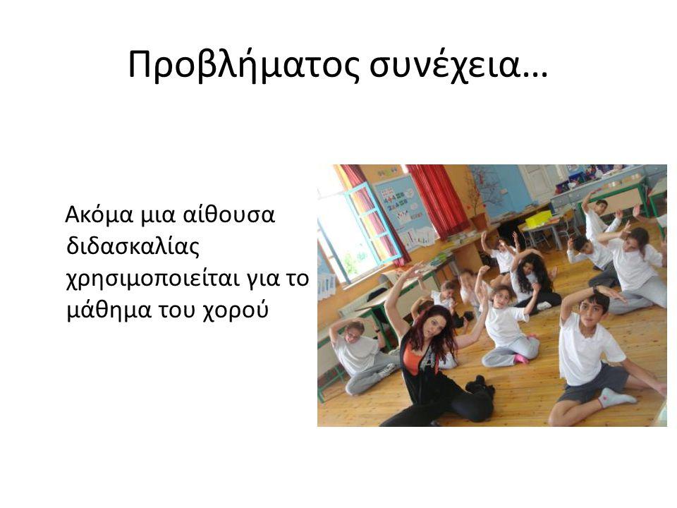 Προβλήματος συνέχεια… Ακόμα μια αίθουσα διδασκαλίας χρησιμοποιείται για το μάθημα του χορού