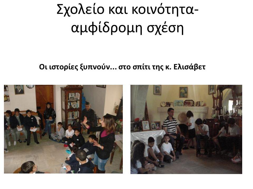 Σχολείο και κοινότητα- αμφίδρομη σχέση Οι ιστορίες ξυπνούν... στο σπίτι της κ. Ελισάβετ