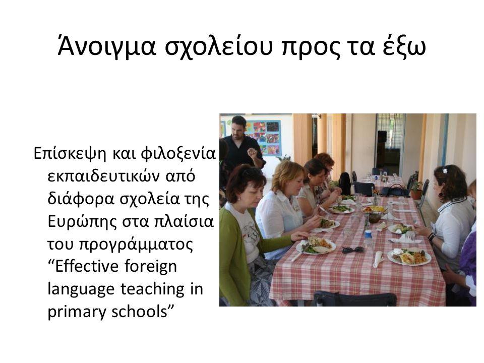 """Άνοιγμα σχολείου προς τα έξω Επίσκεψη και φιλοξενία εκπαιδευτικών από διάφορα σχολεία της Ευρώπης στα πλαίσια του προγράμματος """"Effective foreign lang"""