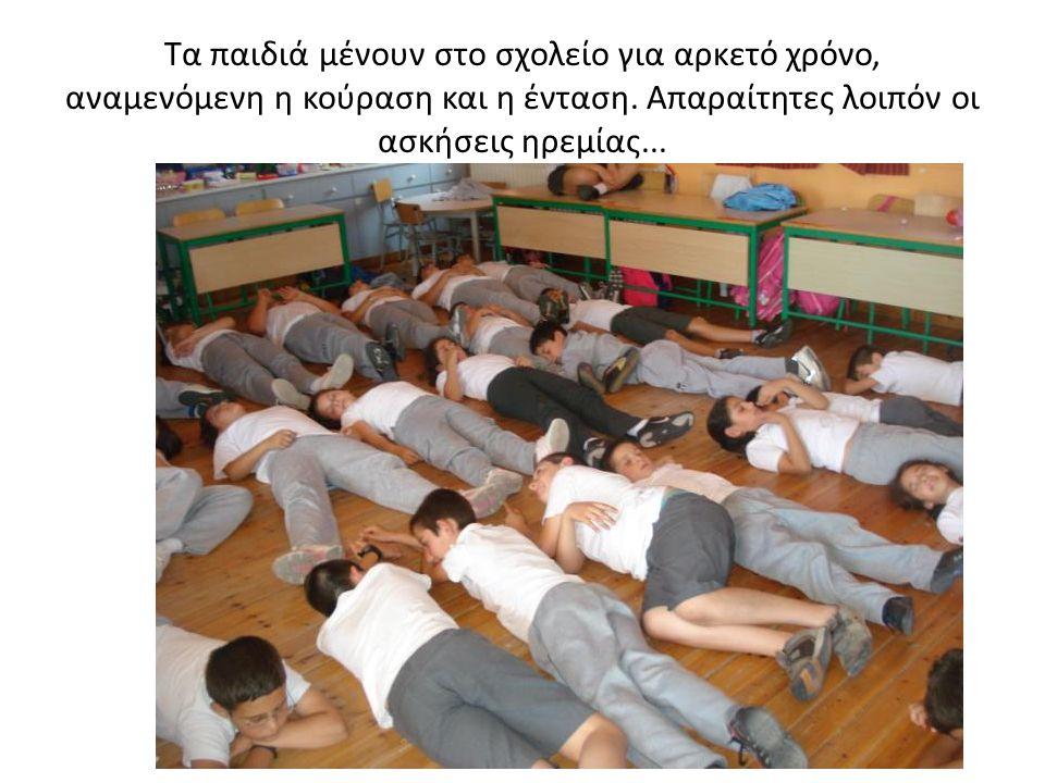 Τα παιδιά μένουν στο σχολείο για αρκετό χρόνο, αναμενόμενη η κούραση και η ένταση. Απαραίτητες λοιπόν οι ασκήσεις ηρεμίας...