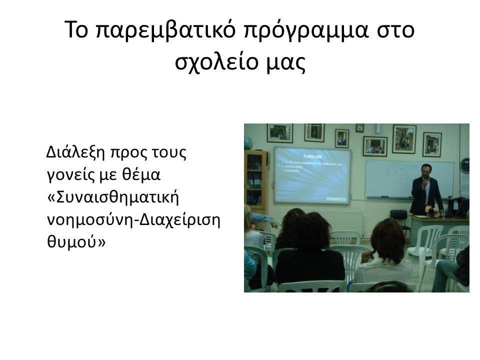 Το παρεμβατικό πρόγραμμα στο σχολείο μας Διάλεξη προς τους γονείς με θέμα «Συναισθηματική νοημοσύνη-Διαχείριση θυμού»