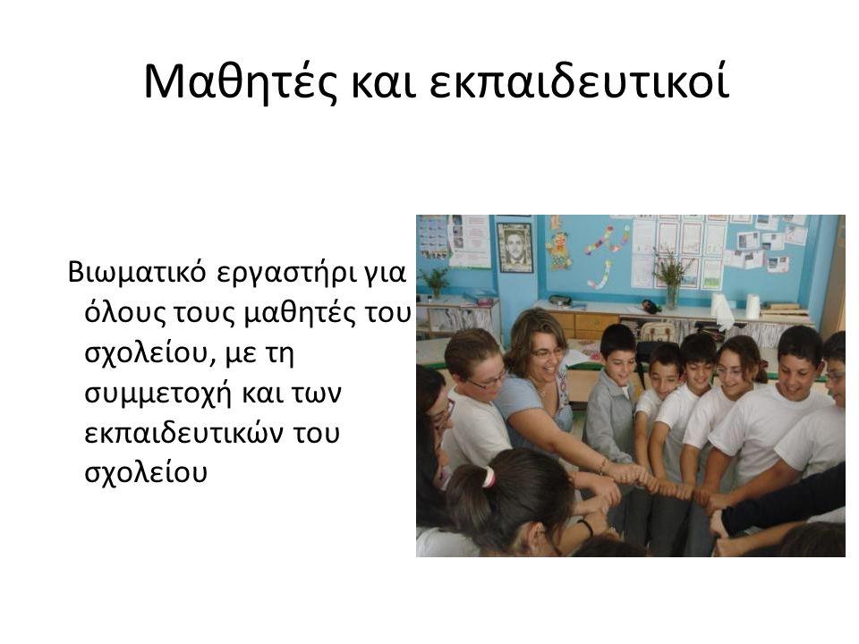 Μαθητές και εκπαιδευτικοί Βιωματικό εργαστήρι για όλους τους μαθητές του σχολείου, με τη συμμετοχή και των εκπαιδευτικών του σχολείου