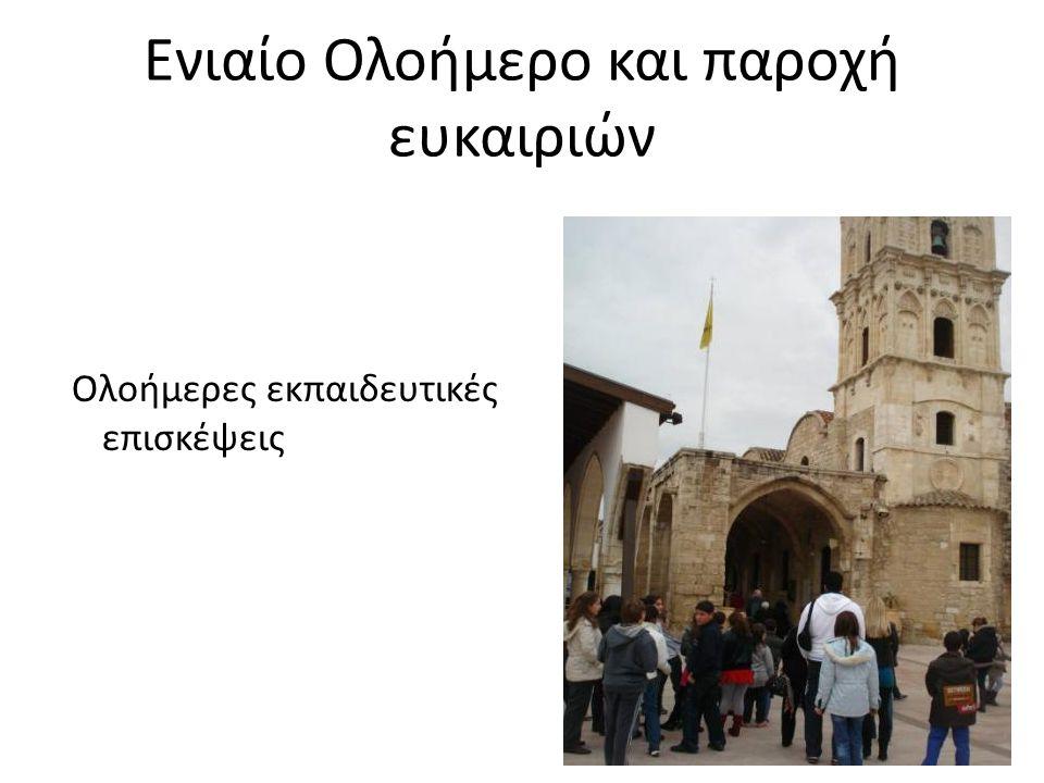 Ενιαίο Ολοήμερο και παροχή ευκαιριών Ολοήμερες εκπαιδευτικές επισκέψεις