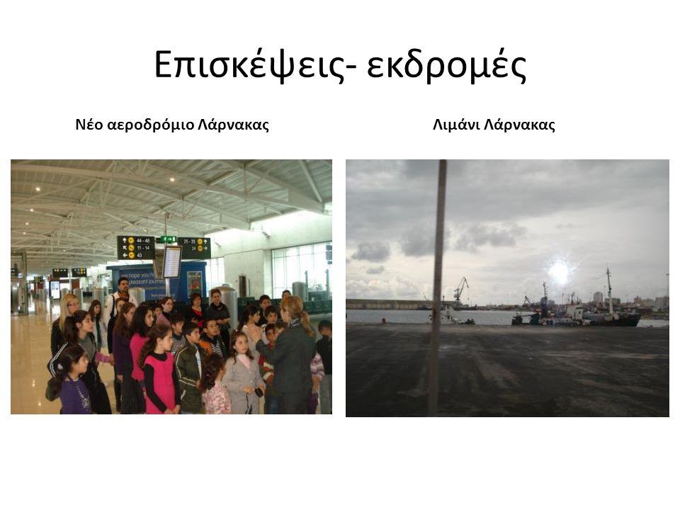 Επισκέψεις- εκδρομές Νέο αεροδρόμιο Λάρνακας Λιμάνι Λάρνακας