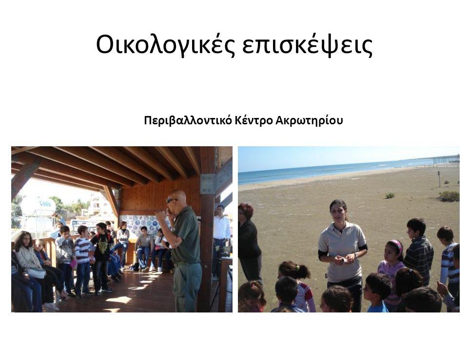 Οικολογικές επισκέψεις Περιβαλλοντικό Κέντρο Ακρωτηρίου