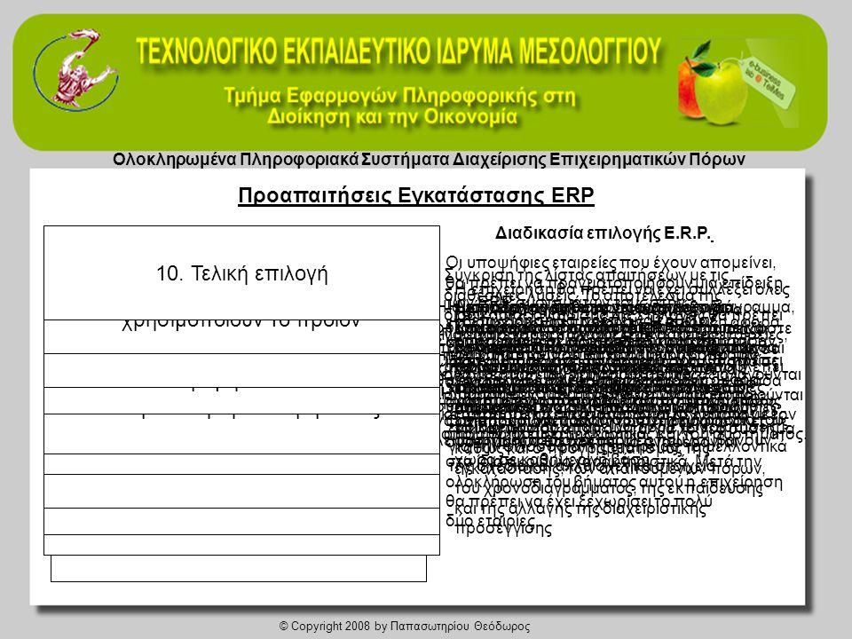 Ολοκληρωμένα Πληροφοριακά Συστήματα Διαχείρισης Επιχειρηματικών Πόρων © Copyright 2008 by Παπασωτηρίου Θεόδωρος Διαδικασία επιλογής E.R.P.