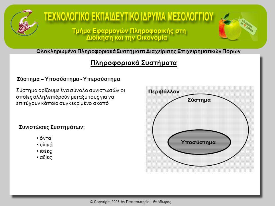 Ολοκληρωμένα Πληροφοριακά Συστήματα Διαχείρισης Επιχειρηματικών Πόρων © Copyright 2008 by Παπασωτηρίου Θεόδωρος Συστήματα Εκτέλεσης Παραγωγής (Manufacturing Execution System, MES) • Εκτέλεση ροής εργασιών των μονάδωv παραγωγής • Διαχείριση και κατανομή πόρων και τρέχουσα κατάσταση • Λειτουργικός προγραμματισμός • Παρακολούθηση και ιχνηλασιμότητα προϊόντων • Συλλογή δεδομένων • Διαχείριση διαδικασιών • Ανάλυση απόδοσης Συστήματα Διαχείρισης Αποθηκών (Warehouse Management System, WMS) • Διαχείριση των παραλαβών • Διαχείριση αποθέσεων • Αποθήκευση • Διεκπεραίωση παραγγελιών • Διαχείριση ανεφοδιασμού • Διαχείριση συλλογής ειδών παραγγελίας • Διαχείριση ανθρώπινου δυναμικού • Έκδοση αναφορών και στατιστικών Τμήματα των ERP