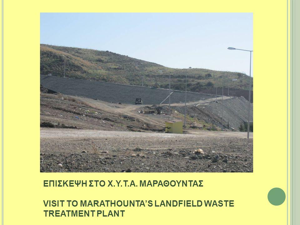 ΕΠΙΣΚΕΨΗ ΣΤΟ Χ.Υ.Τ.Α. ΜΑΡΑΘΟΥΝΤΑΣ VISIT TO MARATHOUNTA'S LANDFIELD WASTE TREATMENT PLANT