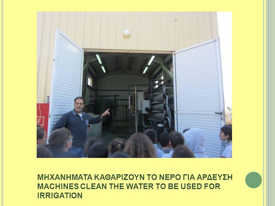 ΜΗΧΑΝΗΜΑΤΑ ΚΑΘΑΡΙΖΟΥΝ ΤΟ ΝΕΡΟ ΓΙΑ ΑΡΔΕΥΣΗ MACHINES CLEAN THE WATER TO BE USED FOR IRRIGATION