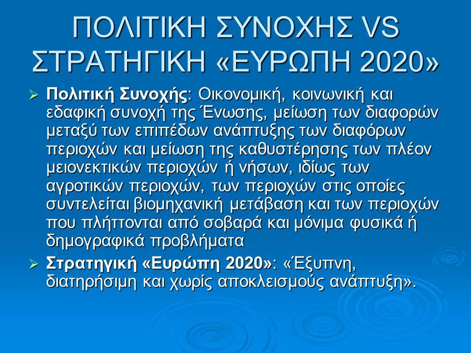 ΠΟΛΙΤΙΚΗ ΣΥΝΟΧΗΣ VS ΣΤΡΑΤΗΓΙΚΗ «ΕΥΡΩΠΗ 2020»  Πολιτική Συνοχής: Οικονομική, κοινωνική και εδαφική συνοχή της Ένωσης, μείωση των διαφορών μεταξύ των ε