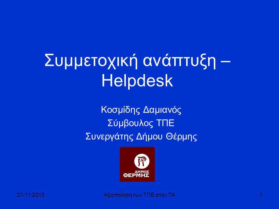 Συμμετοχική ανάπτυξη – Helpdesk Κοσμίδης Δαμιανός Σύμβουλος ΤΠΕ Συνεργάτης Δήμου Θέρμης 21/11/2013Αξιοποίηση των ΤΠΕ στην ΤΑ1