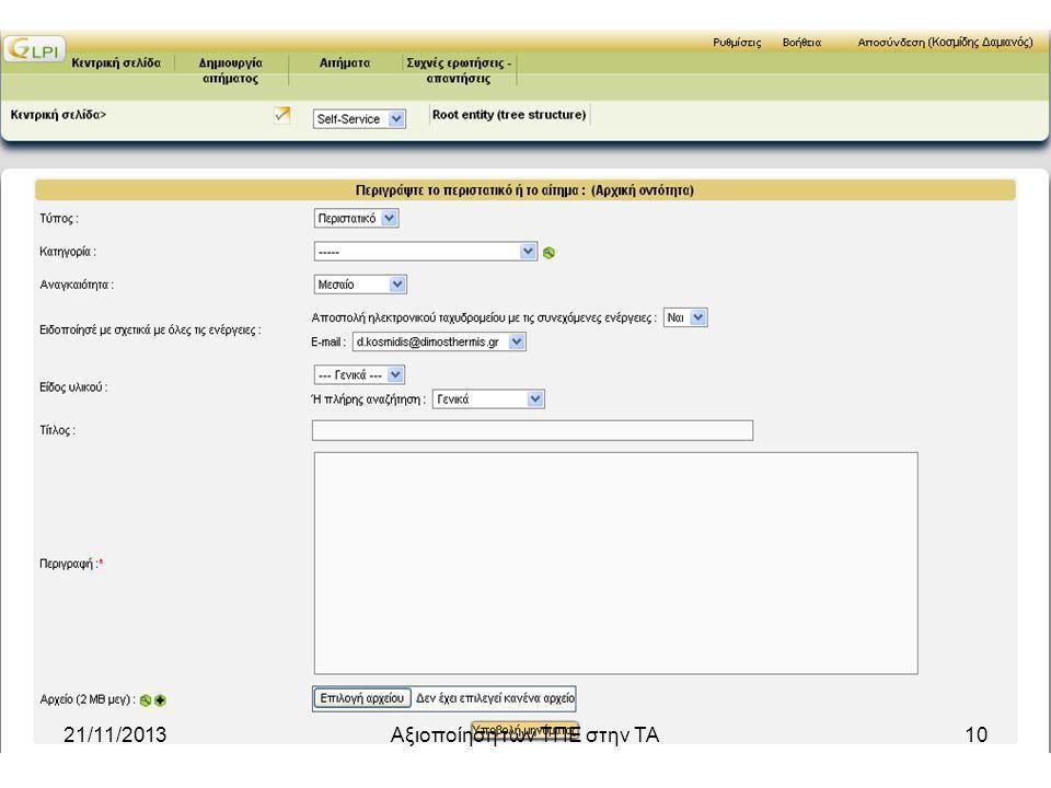 21/11/2013Αξιοποίηση των ΤΠΕ στην ΤΑ10