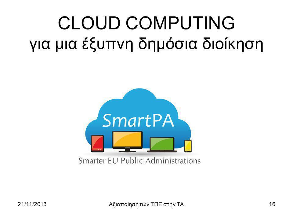 CLOUD COMPUTING για μια έξυπνη δημόσια διοίκηση 21/11/2013Αξιοποίηση των ΤΠΕ στην ΤΑ16