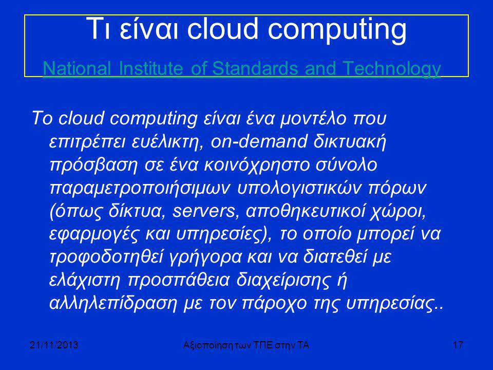 Τι είναι cloud computing National Institute of Standards and Technology National Institute of Standards and Technology Το cloud computing είναι ένα μο