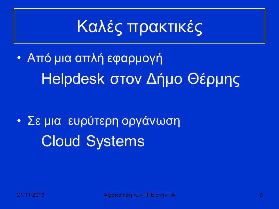Καλές πρακτικές •Από μια απλή εφαρμογή Helpdesk στον Δήμο Θέρμης •Σε μια ευρύτερη οργάνωση Cloud Systems 21/11/2013Αξιοποίηση των ΤΠΕ στην ΤΑ3