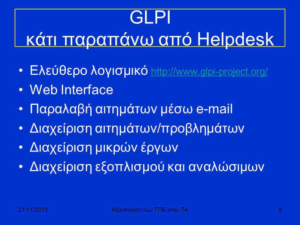 GLPI κάτι παραπάνω από Helpdesk •Ελεύθερο λογισμικό http://www.glpi-project.org/ http://www.glpi-project.org/ •Web Interface •Παραλαβή αιτημάτων μέσω