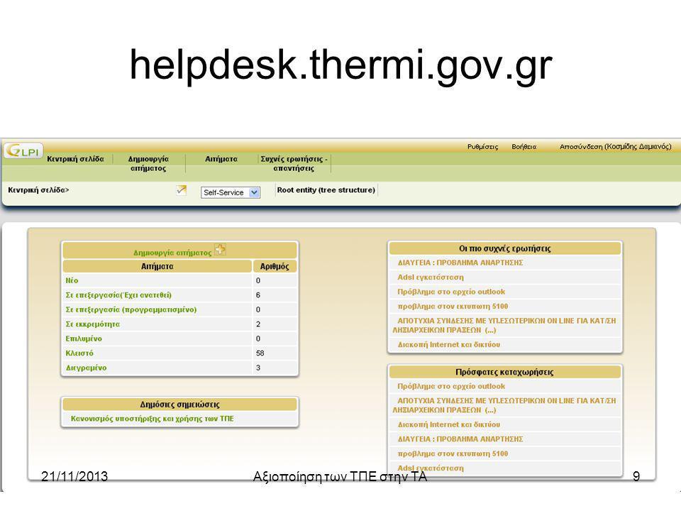 helpdesk.thermi.gov.gr 21/11/2013Αξιοποίηση των ΤΠΕ στην ΤΑ9
