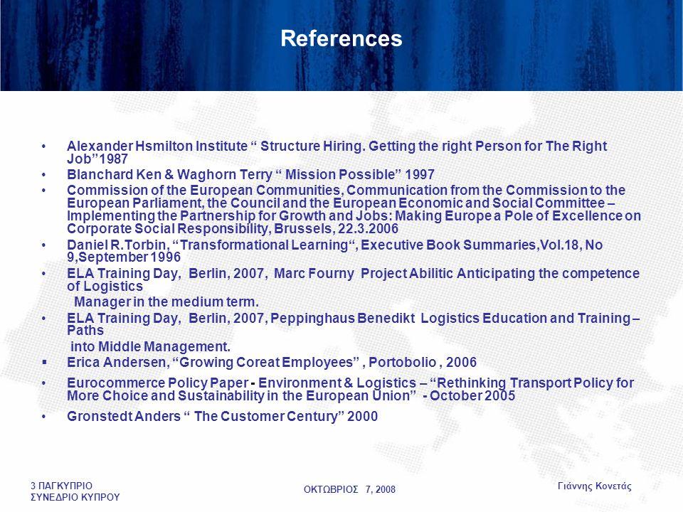 ΟΚΤΩΒΡΙΟΣ 7, 2008 Γιάννης Κονετάς3 ΠΑΓΚΥΠΡΙΟ ΣΥΝΕΔΡΙΟ ΚΥΠΡΟΥ References •Alexander Hsmilton Institute Structure Hiring.