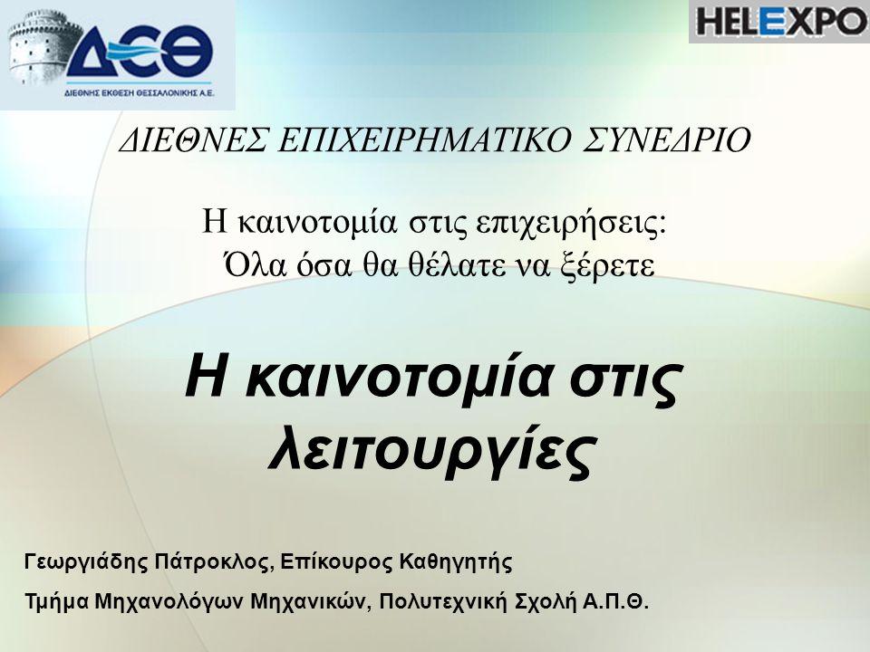 Εργασία Κεφάλαια Υλικά Προϊόν Οικονομική Αποτελεσματικότητα Σύστημα Παραγωγής Σύστημα Παροχής Υπηρεσιών