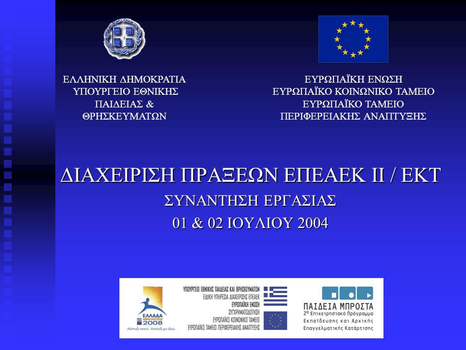 [64.01] ΕΞΟΔΑ ΤΑΞΙΔΙΩΝ Ειδικά Θέματα Επιλεξιμότητας Δαπανών Ζωζεφίνα Φωσκόλου Στατιστικός Στέλεχος Μονάδας Ελέγχου τηλ: 210-3278038 zfoskolou@epeaek.gr