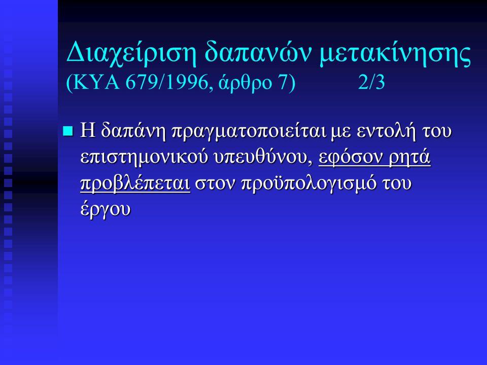 Διαχείριση δαπανών μετακίνησης (ΚΥΑ 679/1996, άρθρο 7)2/3  Η δαπάνη πραγματοποιείται με εντολή του επιστημονικού υπευθύνου, εφόσον ρητά προβλέπεται στον προϋπολογισμό του έργου