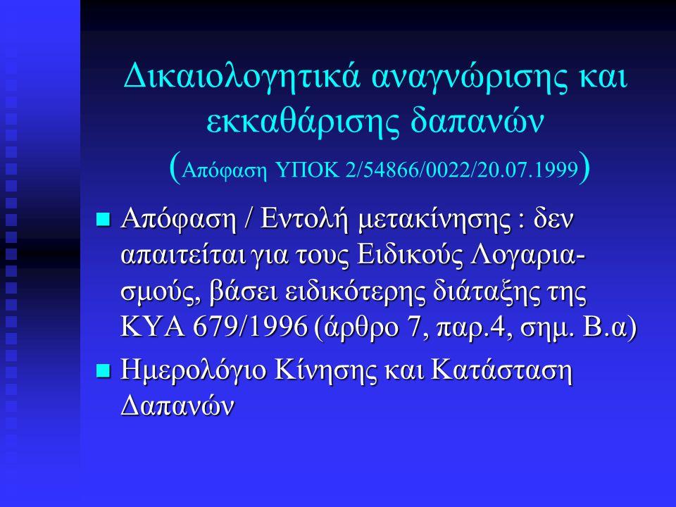 Δικαιολογητικά αναγνώρισης και εκκαθάρισης δαπανών ( Απόφαση ΥΠΟΚ 2/54866/0022/20.07.1999 )  Απόφαση / Εντολή μετακίνησης : δεν απαιτείται για τους Ειδικούς Λογαρια- σμούς, βάσει ειδικότερης διάταξης της ΚΥΑ 679/1996 (άρθρο 7, παρ.4, σημ.