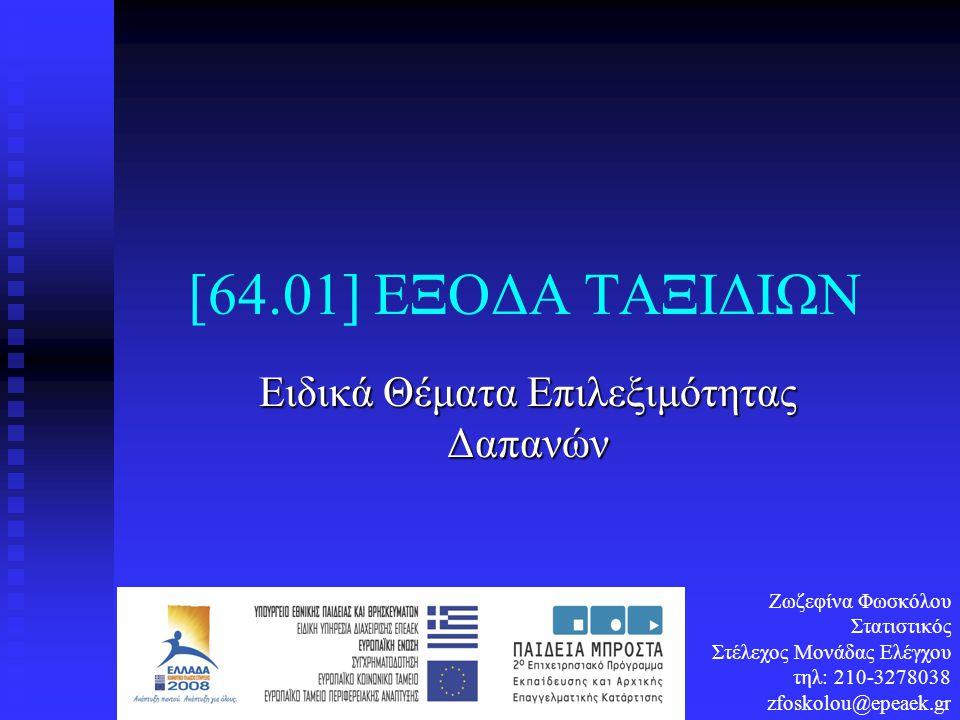 Δημόσιο Θεσμικό Πλαίσιο (1/3)  Μετακινούμενοι εκτός έδρας, με εντολή του Δημοσίου, των ΟΤΑ, των λοιπών ΝΠΔΔ :  Ν.