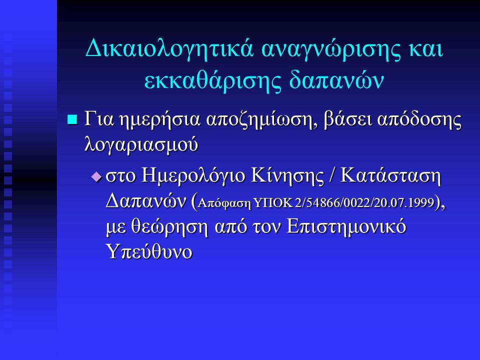 Δικαιολογητικά αναγνώρισης και εκκαθάρισης δαπανών  Για ημερήσια αποζημίωση, βάσει απόδοσης λογαριασμού  στο Ημερολόγιο Κίνησης / Κατάσταση Δαπανών ( Απόφαση ΥΠΟΚ 2/54866/0022/20.07.1999 ), με θεώρηση από τον Επιστημονικό Υπεύθυνο