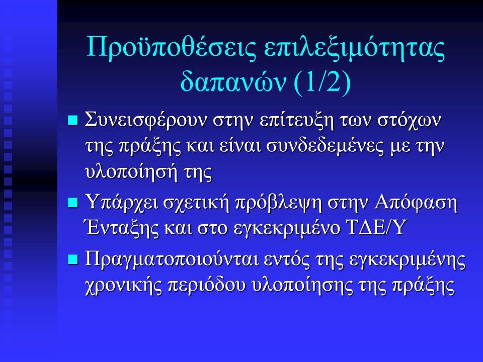 Δημόσιο Θεσμικό Πλαίσιο (3/3)  Εκάστοτε ισχύουσα Απόφαση Υπουργού Οικονομικών για το ύψος  της δαπάνης διανυκτέρευσης και  της ημερήσιας εκτός έδρας αποζημίωσης  ΚΥΑ Υπουργών Οικονομικών και Μεταφορών για τη χιλιομετρική αποζημίωση