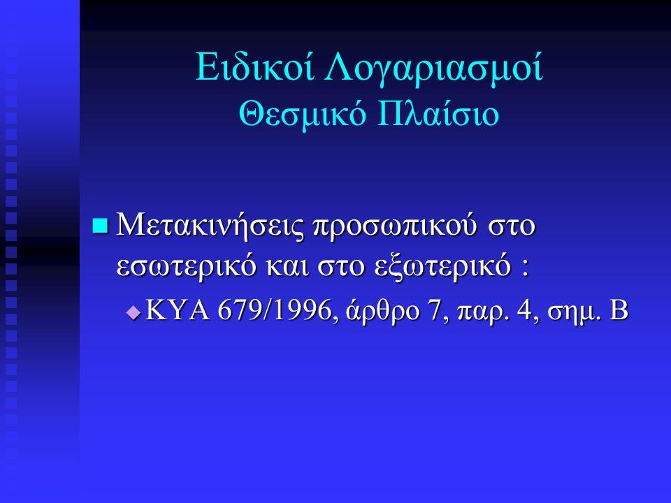 Ειδικοί Λογαριασμοί Θεσμικό Πλαίσιο  Μετακινήσεις προσωπικού στο εσωτερικό και στο εξωτερικό :  ΚΥΑ 679/1996, άρθρο 7, παρ. 4, σημ. Β