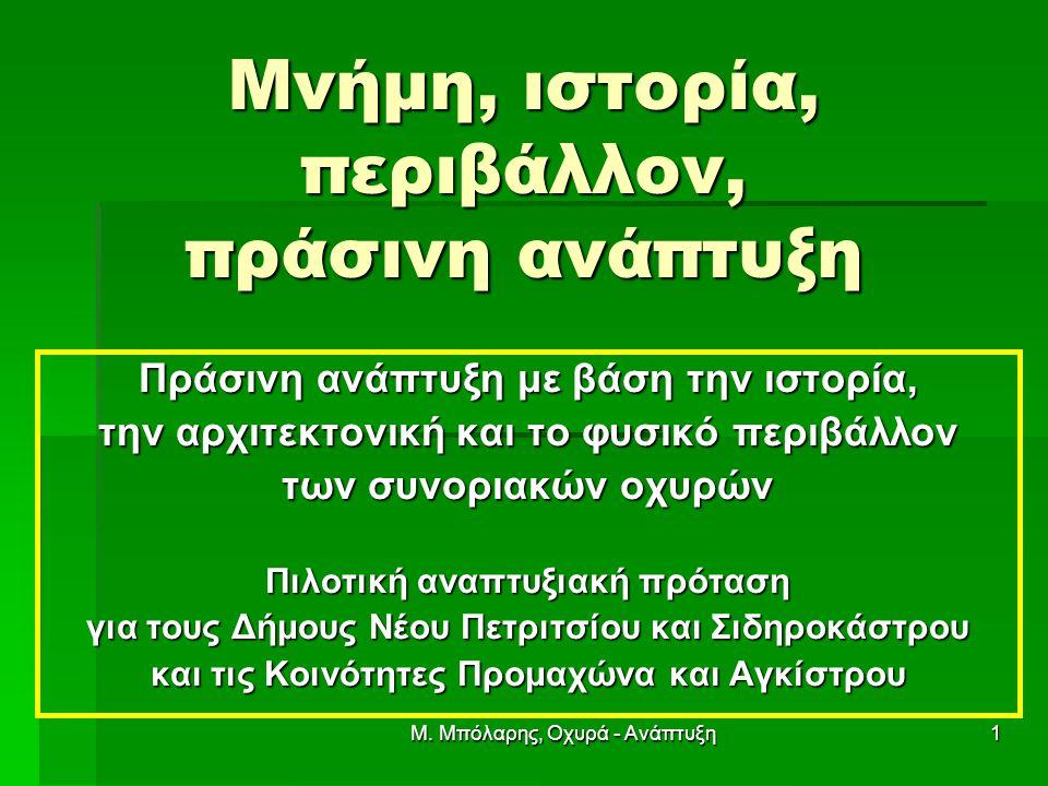 Μ. Μπόλαρης, Οχυρά - Ανάπτυξη 1 Μνήμη, ιστορία, περιβάλλον, πράσινη ανάπτυξη Πράσινη ανάπτυξη με βάση την ιστορία, την αρχιτεκτονική και το φυσικό περ