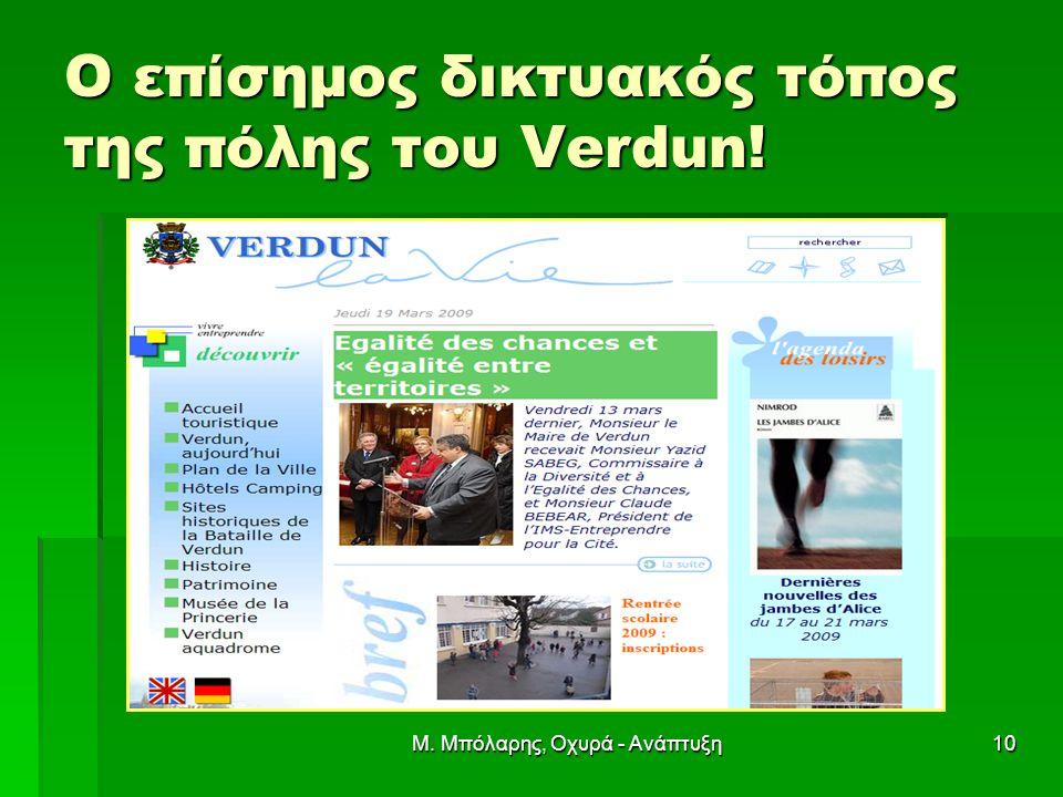 Μ. Μπόλαρης, Οχυρά - Ανάπτυξη10 Ο επίσημος δικτυακός τόπος της πόλης του Verdun!