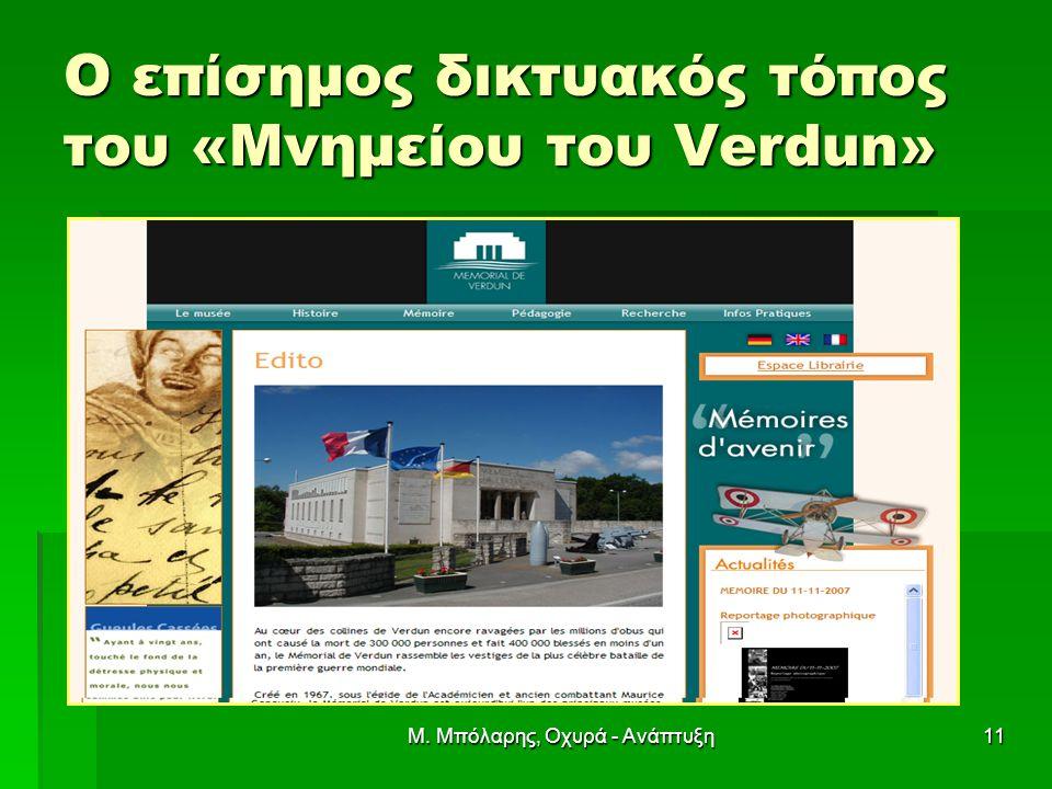 Μ. Μπόλαρης, Οχυρά - Ανάπτυξη11 Ο επίσημος δικτυακός τόπος του «Μνημείου του Verdun»