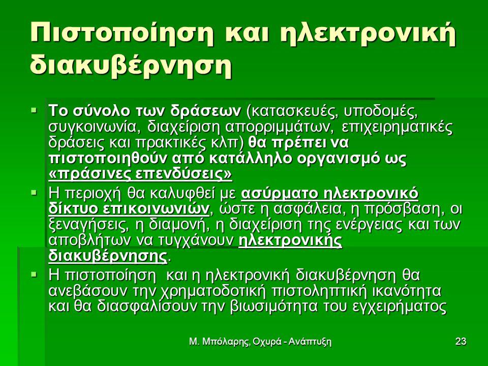Μ. Μπόλαρης, Οχυρά - Ανάπτυξη23 Πιστοποίηση και ηλεκτρονική διακυβέρνηση  Το σύνολο των δράσεων (κατασκευές, υποδομές, συγκοινωνία, διαχείριση απορρι