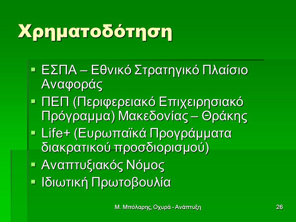 Μ. Μπόλαρης, Οχυρά - Ανάπτυξη26 Χρηματοδότηση  ΕΣΠΑ – Εθνικό Στρατηγικό Πλαίσιο Αναφοράς  ΠΕΠ (Περιφερειακό Επιχειρησιακό Πρόγραμμα) Μακεδονίας – Θρ