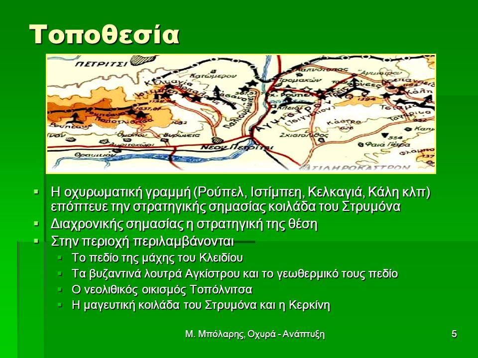 Μ. Μπόλαρης, Οχυρά - Ανάπτυξη5 Τοποθεσία  Η οχυρωματική γραμμή (Ρούπελ, Ιστίμπεη, Κελκαγιά, Κάλη κλπ) επόπτευε την στρατηγικής σημασίας κοιλάδα του Σ