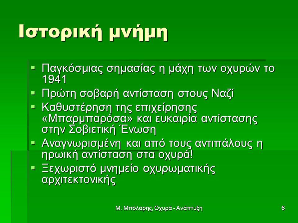 Μ. Μπόλαρης, Οχυρά - Ανάπτυξη6 Ιστορική μνήμη  Παγκόσμιας σημασίας η μάχη των οχυρών το 1941  Πρώτη σοβαρή αντίσταση στους Ναζί  Καθυστέρηση της επ