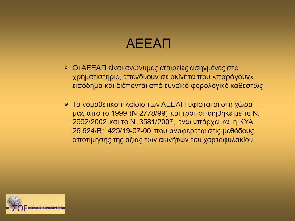 ΑΕΕΑΠ  Οι ΑΕΕΑΠ είναι ανώνυμες εταιρείες εισηγμένες στο χρηματιστήριο, επενδύουν σε ακίνητα που «παράγουν» εισόδημα και διέπονται από ευνοϊκό φορολογ