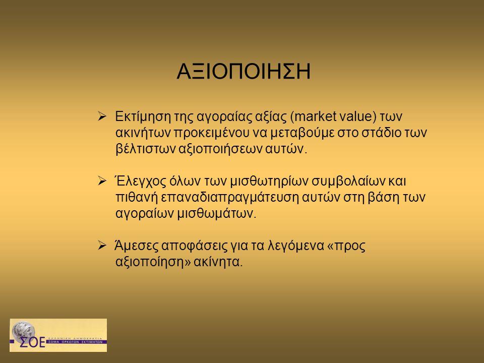 ΑΞΙΟΠΟΙΗΣΗ  Εκτίμηση της αγοραίας αξίας (market value) των ακινήτων προκειμένου να μεταβούμε στο στάδιο των βέλτιστων αξιοποιήσεων αυτών.  Έλεγχος ό