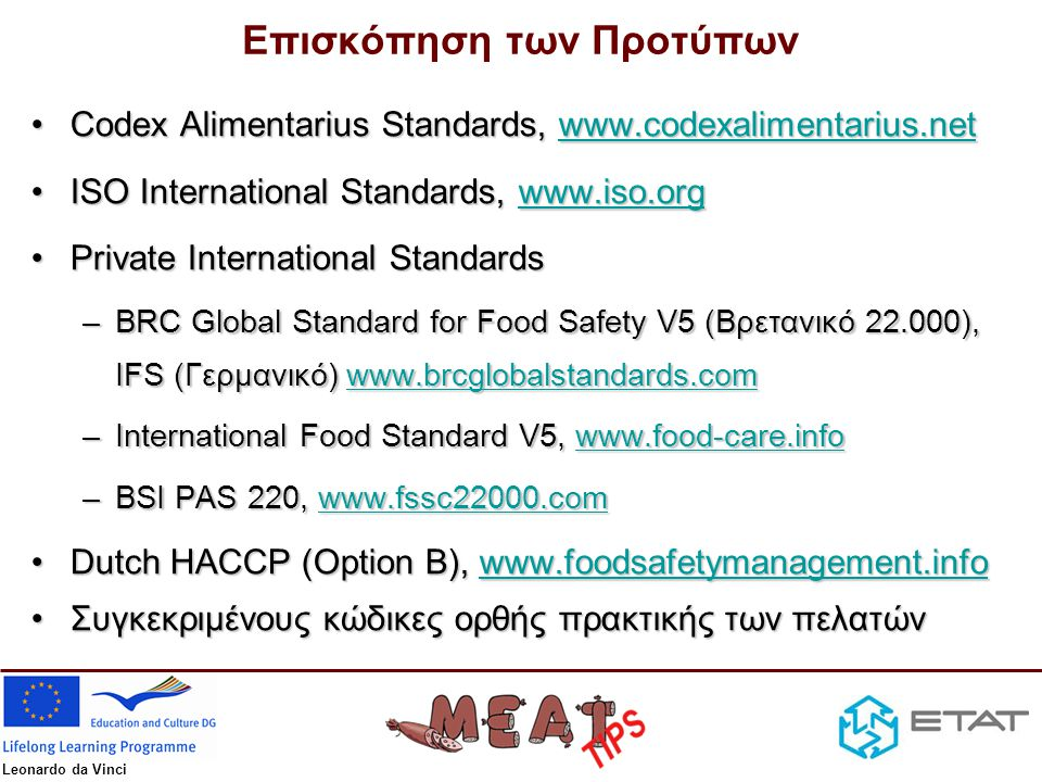 Leonardo da Vinci Επισκόπηση των Προτύπων •Codex Alimentarius Standards, www.codexalimentarius.net www.codexalimentarius.net •ISO International Standa