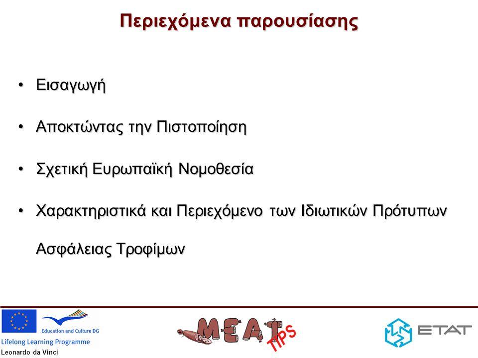 Περιεχόμενα παρουσίασης •Εισαγωγή •Αποκτώντας την Πιστοποίηση •Σχετική Ευρωπαϊκή Νομοθεσία •Χαρακτηριστικά και Περιεχόμενο των Ιδιωτικών Πρότυπων Ασφά