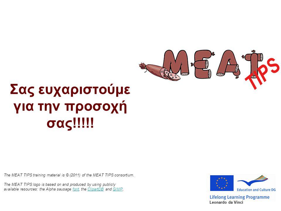 Σας ευχαριστούμε για την προσοχή σας!!!!! The MEAT TIPS training material is © (2011) of the MEAT TIPS consortium. The MEAT TIPS logo is based on and