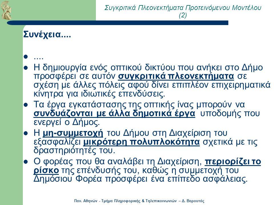 Παν. Αθηνών - Τμήμα Πληροφορικής & Τηλεπικοινωνιών – Δ. Βαρουτάς Συγκριτικά Πλεονεκτήματα Προτεινόμενου Μοντέλου (2) Συνέχεια.... ....  Η δημιουργία