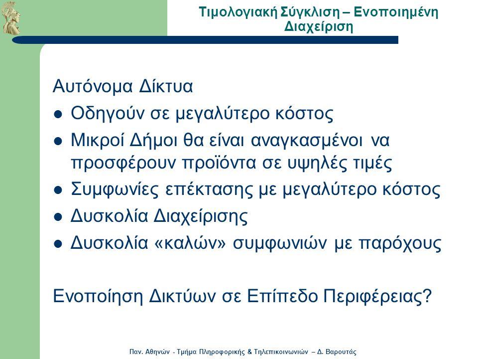 Παν. Αθηνών - Τμήμα Πληροφορικής & Τηλεπικοινωνιών – Δ. Βαρουτάς Τιμολογιακή Σύγκλιση – Ενοποιημένη Διαχείριση Αυτόνομα Δίκτυα  Οδηγούν σε μεγαλύτερο