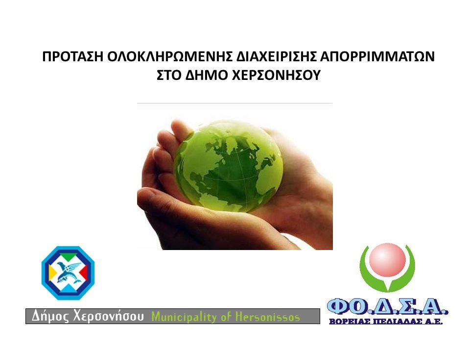 Η μονάδα κομποστοποίησης θα σταθεροποιεί την οργανική ύλη και θα παράγει εδαφοβελτιωτικό υλικό σταθερής ποιότητας.