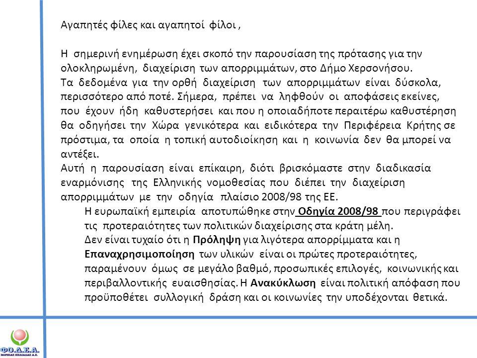 Δεδομένα σχεδιασμού Η Μονάδα Επεξεργασίας θα είναι σε θέση να επεξεργαστεί • 50.000 τόνους ανά έτος Σύμμεικτα Δημοτικά Απορρίμματα, • 50.000 τόνους ανά έτος Προδιαλεγμένων Οργανικών.